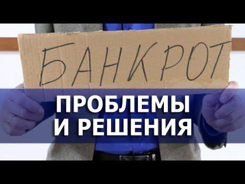 Бесплатное банкротство